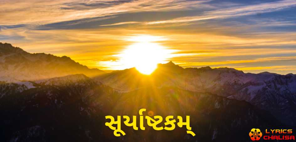 Surya Ashtakam lyrics in Gujarati pdf with meaning, benefits and mp3 song.