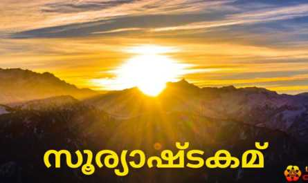 Surya Ashtakam lyrics in Malayalam pdf with meaning, benefits and mp3 song.