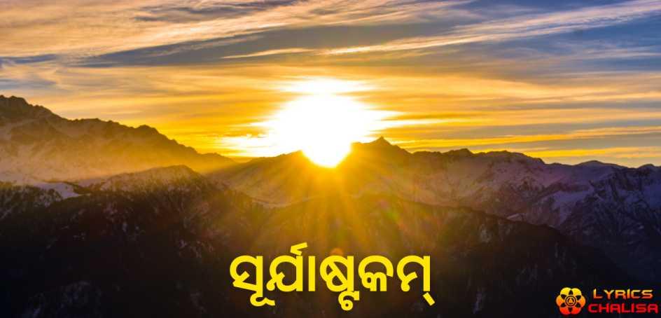 Surya Ashtakam lyrics in Oriya/Odia pdf with meaning, benefits and mp3 song.