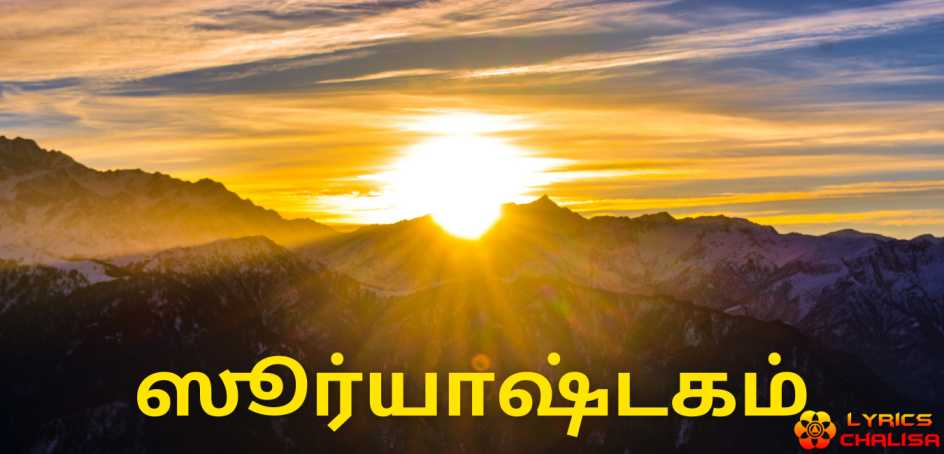 Surya Ashtakam lyrics in Tamil pdf with meaning, benefits and mp3 song.