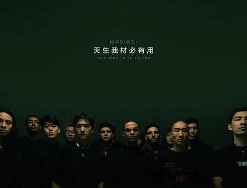 Masiwei - The World Is Yours Lyrics