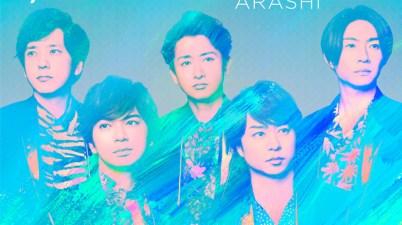 ARASHI - IN THE SUMMER Lyrics