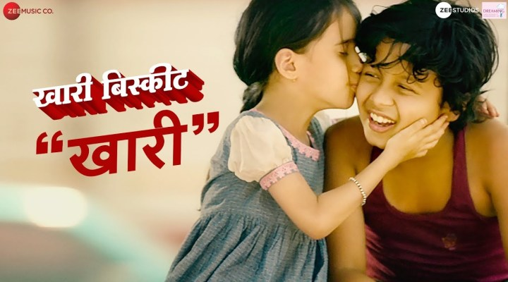 माझी खारी रे Mazi Khari re Lyrics - Khari Biscuit - Kunal Ganjavala