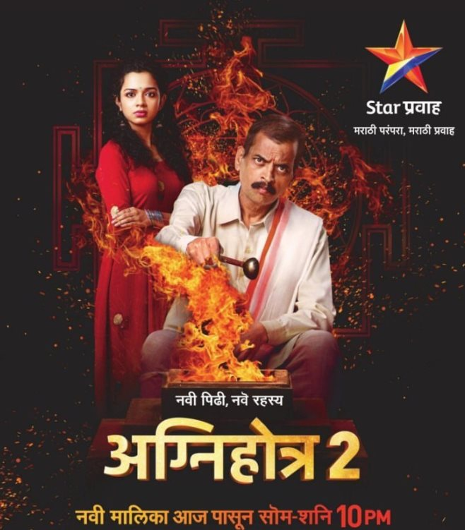 Agnihotra 2 Lyrics - Starcast - Watch Online Tv