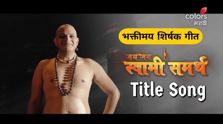 Jai Jai Swami Samarth Title Song | Colors Marathi