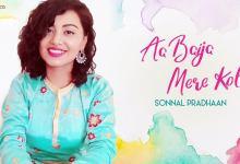 Photo of Aa Baija Mere Lyrics – Sonnal Pradhaan | Aditya Dev