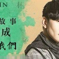 Jiang Gu Shi Xie Cheng Wo Men pinyin lyrics