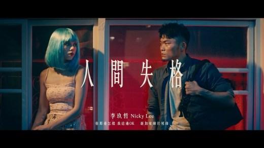 人間失格 Pinyin Lyrics And English Translation