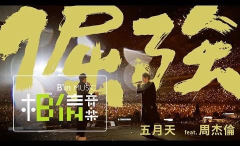 倔強 Pinyin Lyrics And English Translation