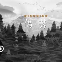 偽裝 Pinyin Lyrics And English Translation