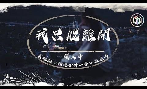 我只能離開 Pinyin Lyrics And English Translation