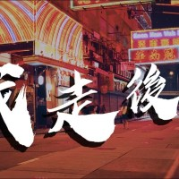 我走後 Pinyin Lyrics And English Translation
