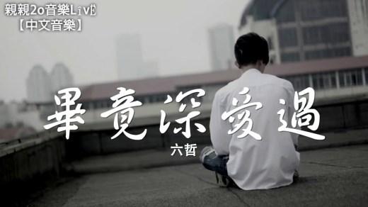 畢竟深愛過 Pinyin Lyrics And English Translation