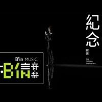 隱形的紀念 Pinyin lyrics and english lyrics