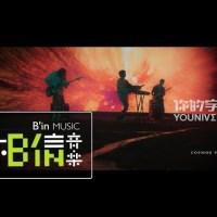 你的宇宙 Pinyin Lyrics And English Translation