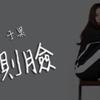 側臉 Pinyin Lyrics And English Translation