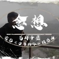 念想 Pinyin Lyrics And English Translation