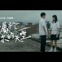 愛上屬於你的天空 Pinyin Lyrics And English Translation