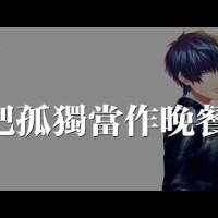 把孤獨當作晚餐 Pinyin Lyrics And English Translation