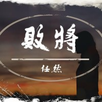 敗將 Pinyin Lyrics And English Translation
