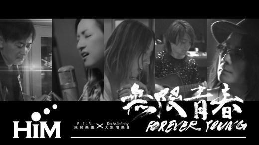 無限青春 Pinyin Lyrics And English Translation
