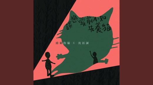 談戀愛前不如先養貓 Pinyin Lyrics And English Translation