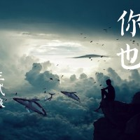 你也沒有錯 Pinyin Lyrics And English Translation