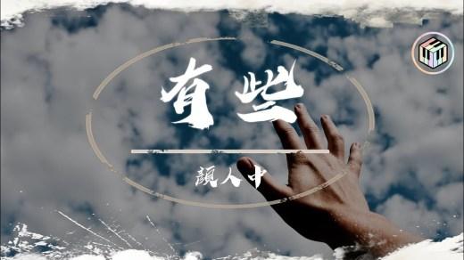 有些 Pinyin Lyrics And English Translation