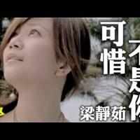 可惜不是你 Pinyin Lyrics And English Translation