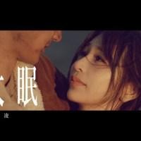 大眠 Pinyin Lyrics And English Translation