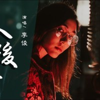 幕後者 Pinyin Lyrics And English Translation