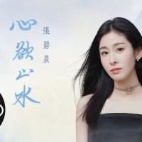 心欲止水 Pinyin Lyrics