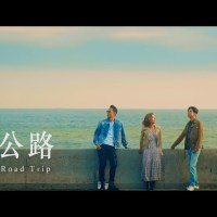 旅行公路 Pinyin Lyrics And English Translation