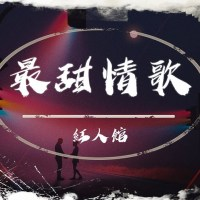 最甜情歌 Pinyin Lyrics And English Translation