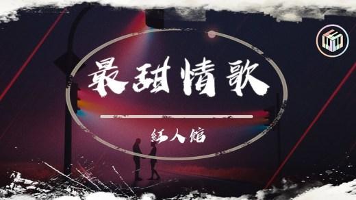 最甜情歌 Pinyin Lyrics And English Translation