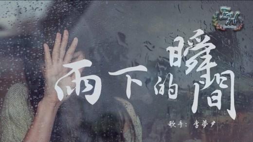 雨下的瞬間 Pinyin Lyrics And English Translation