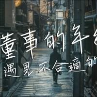不懂事的年紀遇見不合適的你 Pinyin Lyrics And English Translation