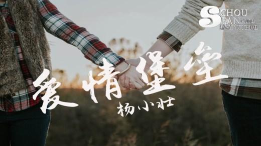 愛情堡壘 Pinyin Lyrics And English Translation