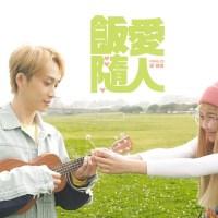 飯隨愛人 Pinyin Lyrics And English Translation
