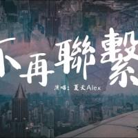不再聯繫 Pinyin Lyrics And English Translation