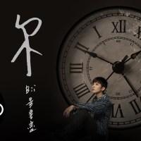 你 Pinyin Lyrics And English Translation