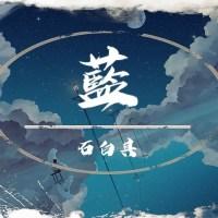 藍 Pinyin Lyrics And English Translation