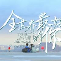 全世界最好的你 Pinyin Lyrics And English Translation