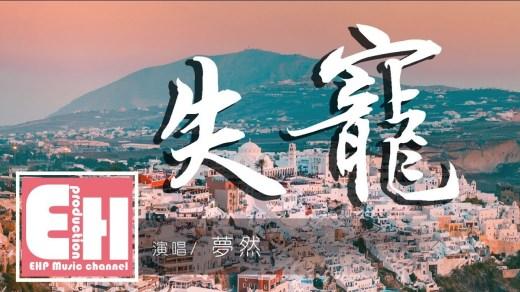 失寵 Pinyin Lyrics And English Translation