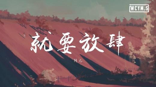 就要放肆 Pinyin Lyrics And English Translation