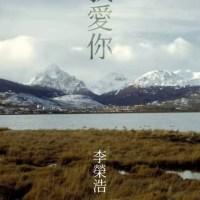 我愛你 Pinyin Lyrics
