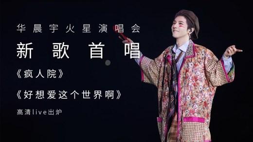 瘋人院 Pinyin Lyrics