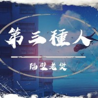 第三種人 Pinyin Lyrics And English Translation