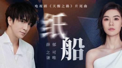 紙船 Pinyin Lyrics And English Translation