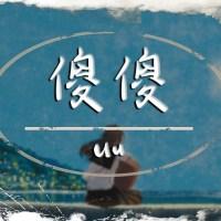 傻傻 Pinyin Lyrics And English Translation